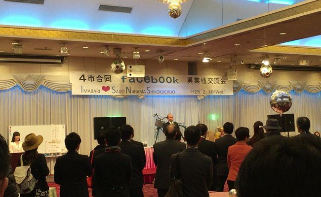 2月10日(水) 愛媛県・新居浜市で行われた「Facebook異業種交流会」