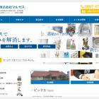 株式会社マルヤスさま ホームページリニューアル