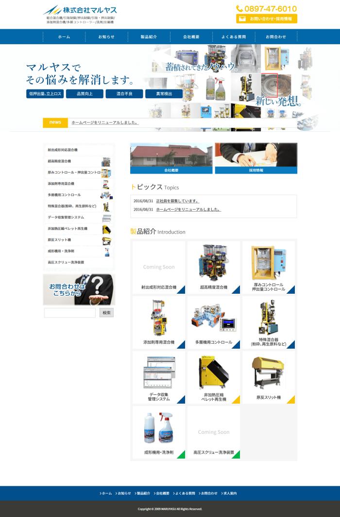 株式会社マルヤス トップページ